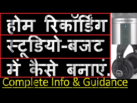 How to setup Budget home studio - Hindi - Complete Info and Guidance