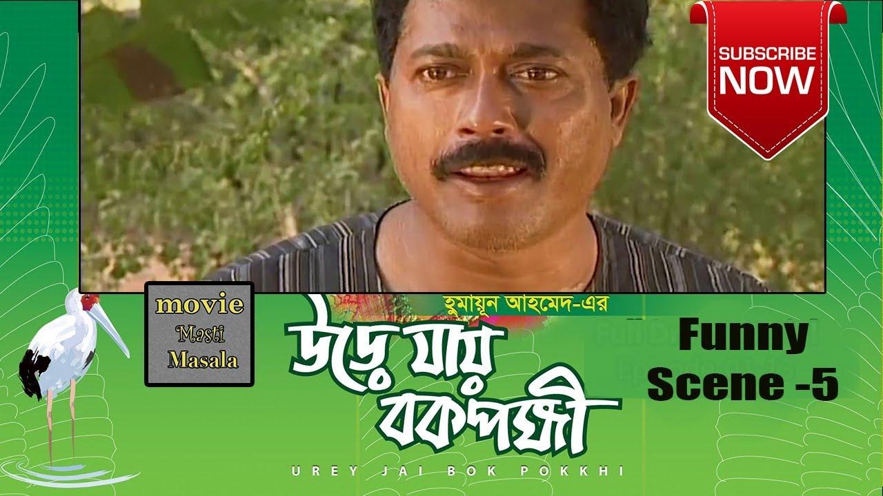 Download Urey Jai Bok Pokkhi   Funny Scene -5   Humayun Ahmed   Faruk Ahmed