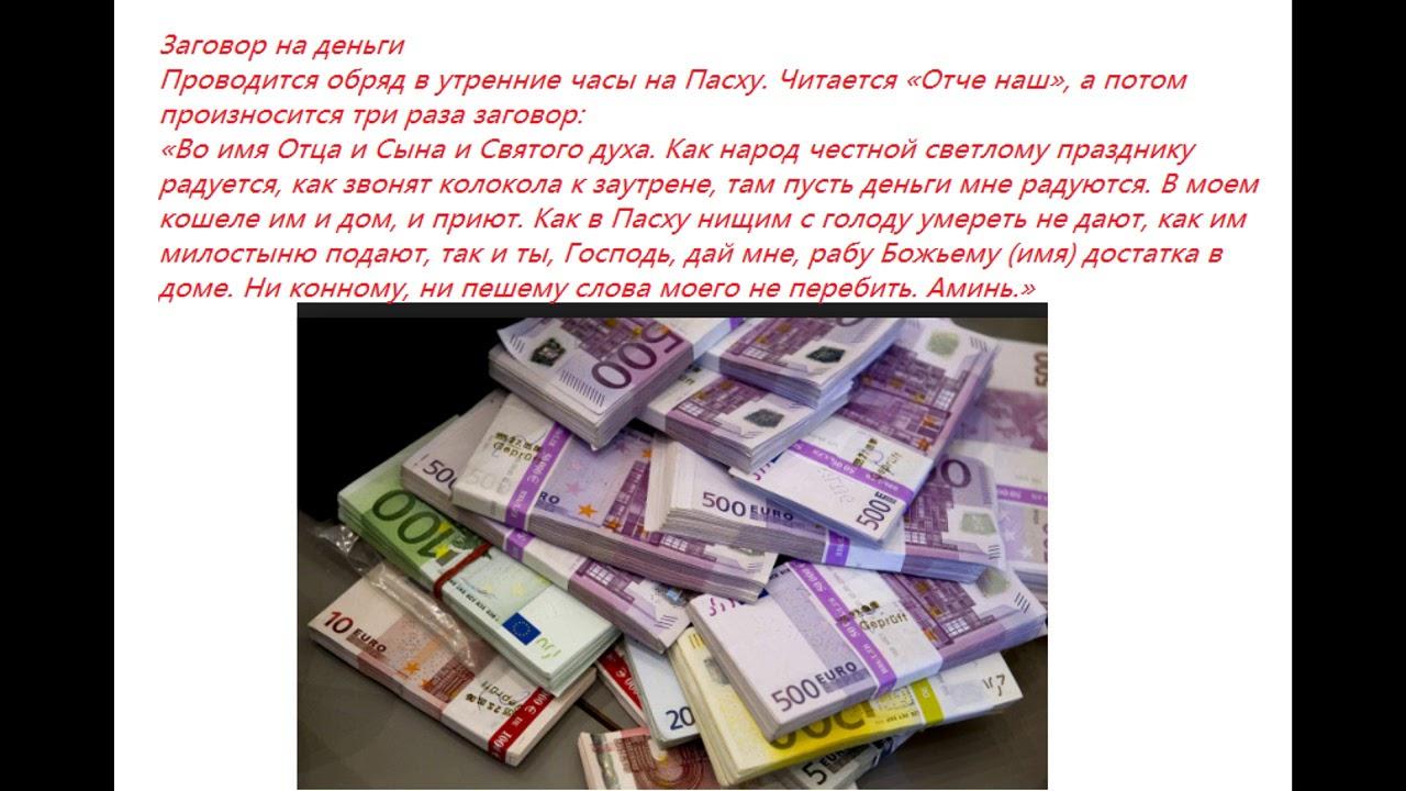 деньги заговор картинка икона