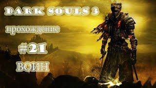Прохождение за воина Dark Souls 3 на PS4 #21. Врата открыты.