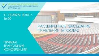 видео Московский городской фонд медицинского страхования