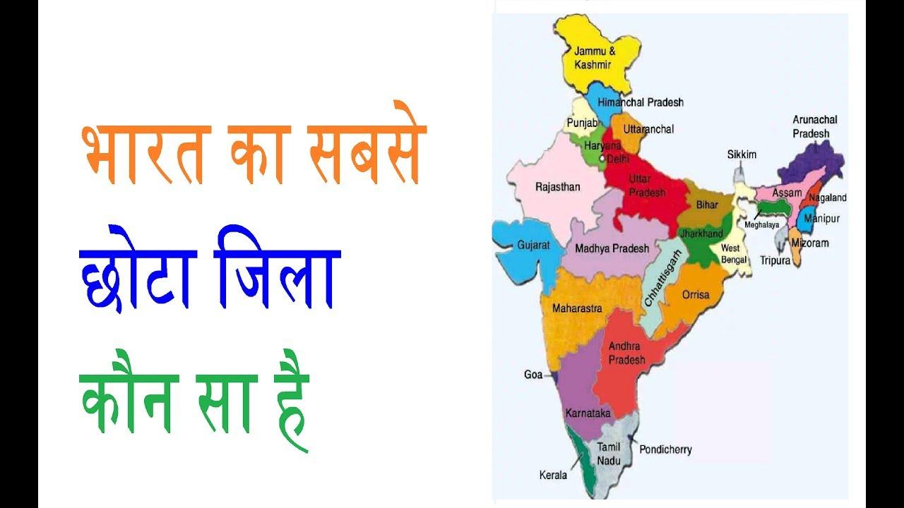 भारत का सबसे छोटा जिला - क्षेत्रफल की दृष्टि से कौन सा है