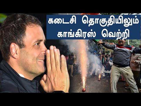 ம.பி.யில் எந்த கட்சிக்கும் தனி பெரும்பான்மை கிடைக்கவில்லை   Oneindia Tamil
