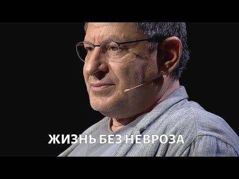 На приеме у Михаила Лабковского. Невротические отношения в браке