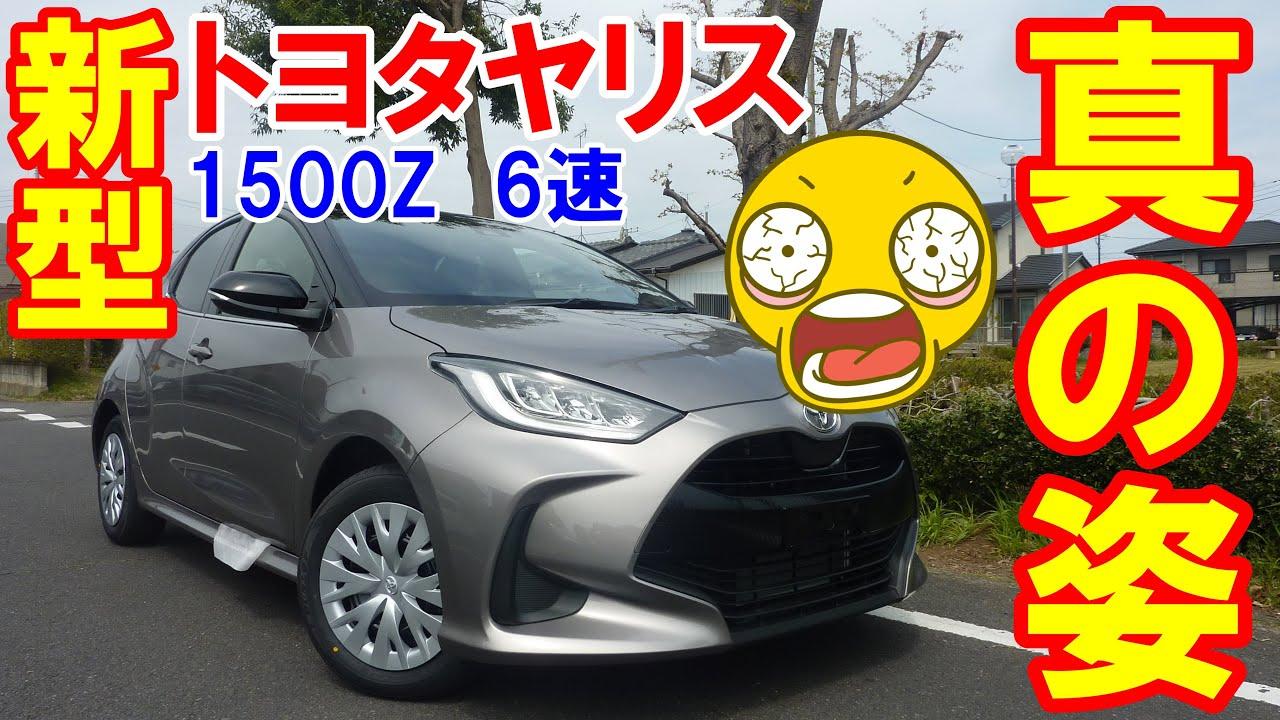 Download 新型ヤリス1500Z 6速マニュアル 真の姿
