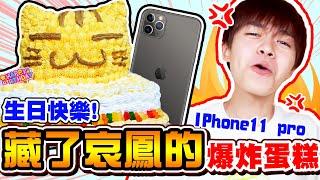 自製藏了iPhone11的爆炸蛋糕!弟弟失控怒吼!【黃氏兄弟】PRANK 整人 iPhone11 Pro MAX