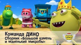 Команда ДИНО - Сборник - Большой камень и маленькие микробы. Развивающий мультфильм для детей