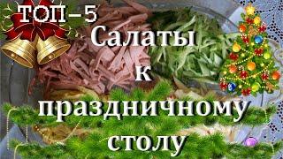 ТОП-5 Рецептов салатов к праздничному столу. Как приготовить простые и вкусные салаты. Пошагово.