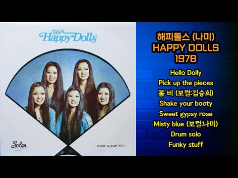 The Happy Dolls 해피돌스 (나미) - Show Album No.1 (1978 )
