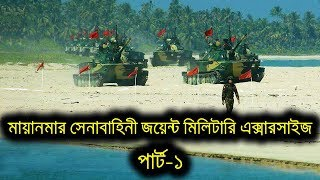 Myanmar Military 'Sin Phyu Shin' Joint Exercises - 2018 [Part-1]