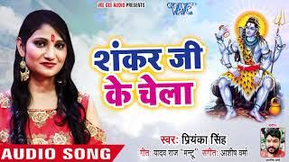 #Priyanka Singh (2018) स्पेशल काँवर गीत 2018 - Shankar Ji Ke Chela - Bhojpuri Latest Kanwar Songs