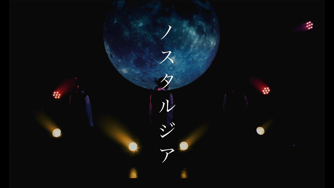 始発待ちアンダーグラウンド (Shihatsu-Machi Underground) – ノスタルジア (Nostalgia)