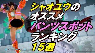【鉄拳7】シャオユウのパンツスポットランキング15選(本編モザイクなし)「アイマスコラボ衣装編」