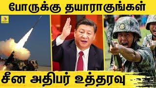 சீனா வீரர்களுக்கு Xi Jinping அதிரடி உத்தரவு | Xi Jinping | India, China