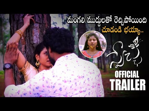 Swecha Movie Trailer || Mangli || Chammak Chandra || latest Telugu Movie Trailers || Movie Blends