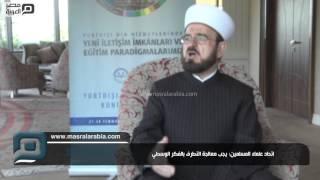 مصر العربية | اتحاد علماء المسلمين: يجب معالجة التطرف بالفكر الوسطي