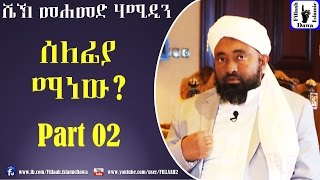 Selefiya Manew? | Sheikh Mohammed Hamidiin | Part 02