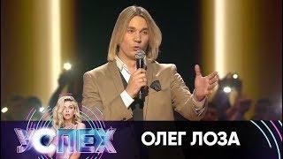Олег Лоза | Шоу Успех