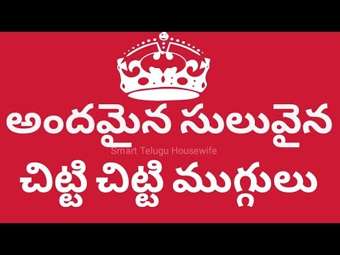 Simple Rangoli Designs or Muggulu for beginners in Telugu | Smart Telugu Housewife