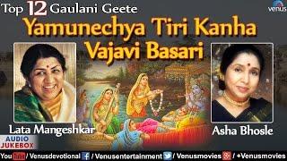 top-12-marathi-gaulani-geete-yamunechya-tiri-kanha---lata-mangeshkar-asha-bhosle-jukebox