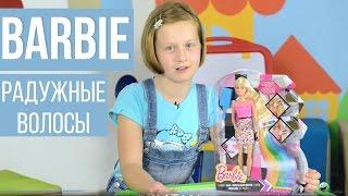 Кукла Barbie «Радужные волосы» — обзор