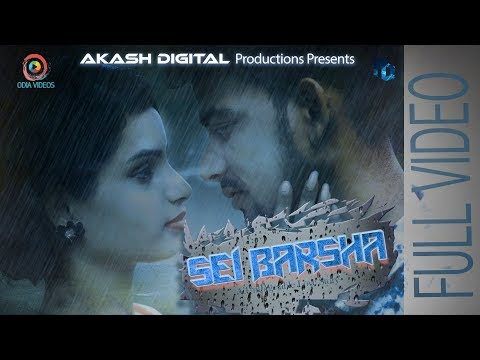 SEI BARSHA / OFFICIAL FULL VIDEO SONG / AKASH I SUMAN