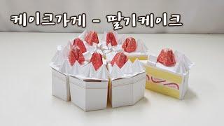 색종이접기 - 케이크가게(딸기케이크) (케이크종이접기,…