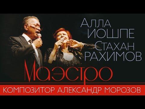 Алла ИОШПЕ И Стахан РАХИМОВ – Лучшие песни Александра МОРОЗОВА