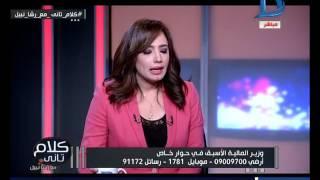 كلام تانى  حوار وزير المالية الأسبق أحمد جلال مع رشا نبيل