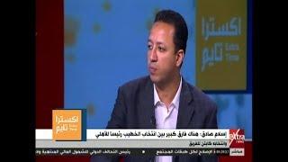 اكسترا تايم | إسلام صادق : محمود طاهر يمتلك نجاحات إدارية أثناء عضويته لمجلس إدارة الأهلي