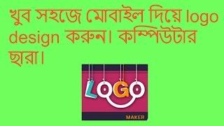 খুব সহজে মোবাইল দিয়ে logo design করুন। কম্পিউটার ছারা!!Bangla Tech Tips