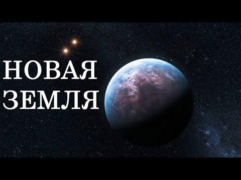 НОВАЯ ПЛАНЕТА.100% двойник Земли