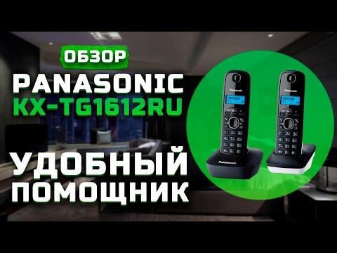 Panasonic kx-tg1612ru | Обзор на домашний телефон