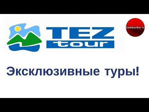Туры в Турцию и Италию. Эксклюзив от Тез Тур
