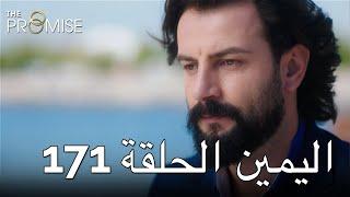 The Promise Episode 171 (Arabic Subtitle) | اليمين الحلقة 171