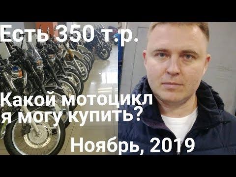 Есть 350 т.р. Какой мотоцикл можно купить? Обзор за Ноябрь, 2019, Москва.