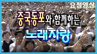중국동포와 함께 하는 노래자랑 (2002.9.29)   [전국송해자랑]