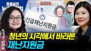 [정용실의 뉴스브런치] 재난지원금,지급방식논란부터 사각…