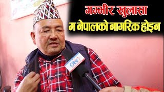 डा. सुरेन्द्र केसी नेपालका नागरिक होइनन्, आँफै गरे गम्भीर खुलासा - Dr. Surendra KC | Interview