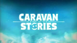 『CARAVAN STORIES(キャラバンストーリーズ)』 略して「キャラスト」...