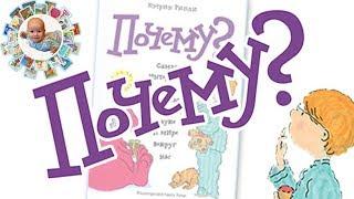 """Обзор детской книги: """"Почему? Самые интересные детские вопросы о природе, науке и мире вокруг нас""""."""
