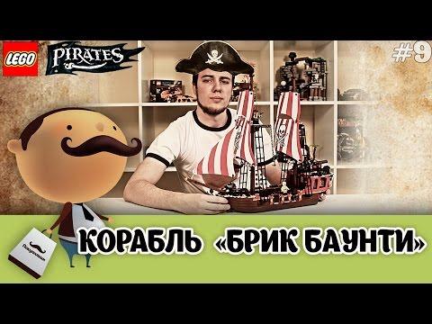 LEGO Pirates (2015) 70413 - Пиратский Корабль Брик Баунти