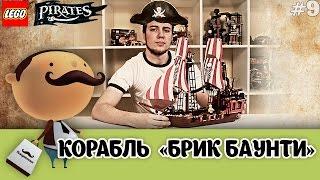 "LEGO Pirates (2015) 70413 - Пиратский Корабль ""Брик Баунти"""