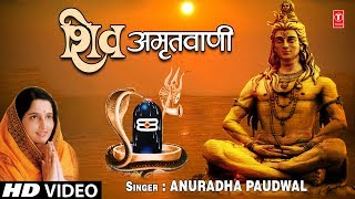 सोमवार Special  भजन शिव अमृतवाणी Shiv Amritwani I ANURADHA PAUDWAL I Shiv Bhajan, Full HD Video Song