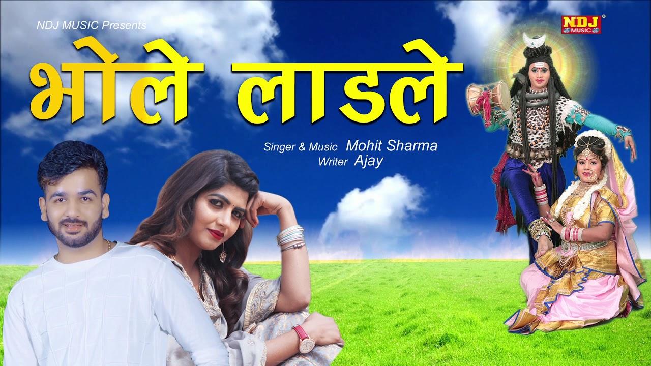 BHOLE LAADLE : MOHIT SHARMA | New Haryanvi Song 2019 | Superhit Bhole Baba  Song | NDJ Music