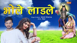 BHOLE LAADLE MOHIT SHARMA New Haryanvi Song 2019 Superhit Bhole Baba Song NDJ Music