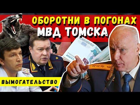 Старт зачистки в органах! Бастрыкин разбирается с оборотнями в МВД! Начало нашумевшей истории Томска