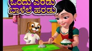 Ondu Eradu Balale Haradu Kannada Rhyme for Children