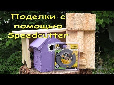 Диск по дереву GRAFF Speedcutter для болгарки пример работы