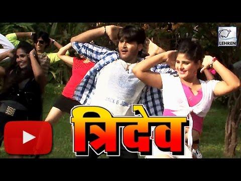 Tridev bhojpuri movie song hd video download